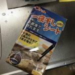 舞鶴産キジハタを保存するため、一夜干しシートを使ってみた。